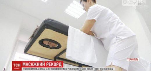 Масажисти збираються встановити рекорд у Тернополі a604723462eb6